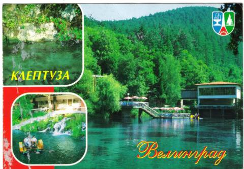 Velingrad, Bulgaria